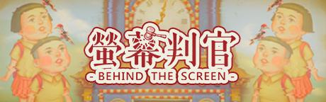 螢幕判官 Behind the Screen Steam Key GLOBAL