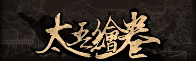 太吾绘卷 The Scroll Of Taiwu Steam Key GLOBAL