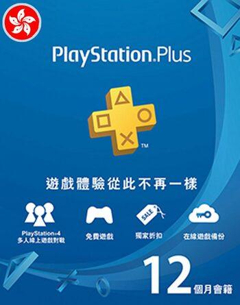 PlayStation Plus Card 365 Days (HK) PSN Key HONG KONG