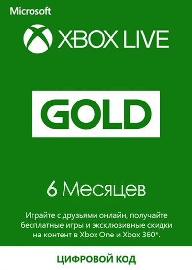 Xbox Live Gold 6 months Xbox Live Key RUSSIA
